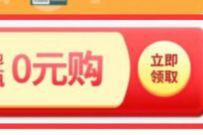 小芒X应用宝0元购,0.01撸气泡水6瓶