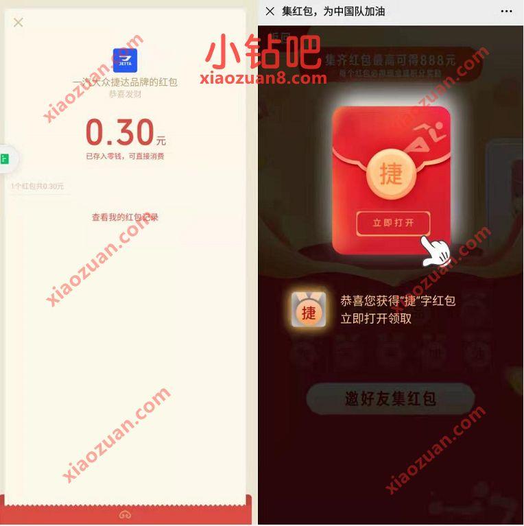 一汽捷达集红包为中国队加油抽奖送0.3元微信红包 微信红包 活动线报  第3张