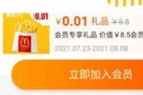 麦当劳官方旗舰店入会,免费领取0.01元买麦当劳小薯条