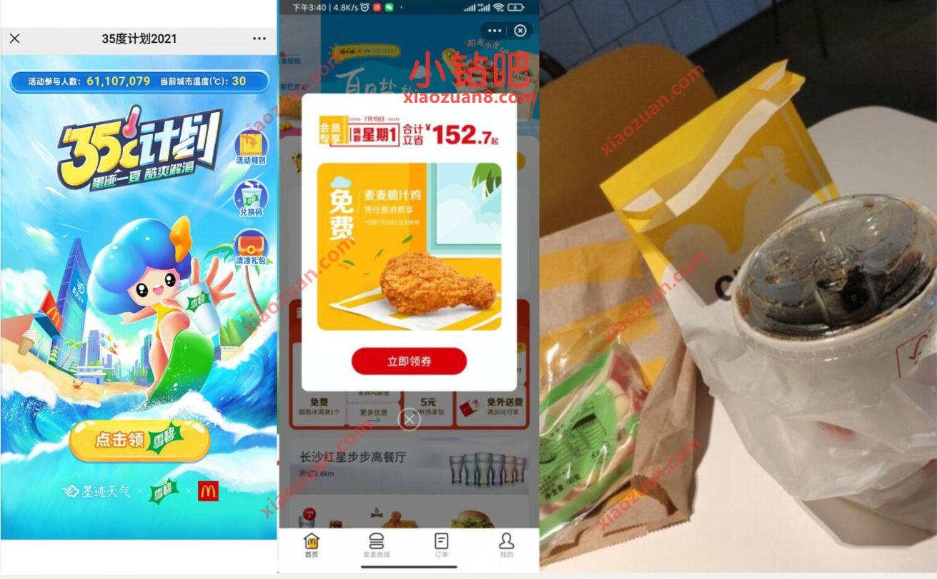 麦当劳35度计划,任意消费免费领取一杯雪碧 麦当劳优惠券 优惠卡券 优惠福利  第3张
