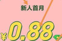 QQ音乐寻乐之旅开绿钻享特。0.88元购买1个月豪华绿钻
