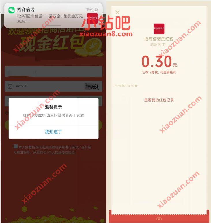招商信诺暑假锦鲤抽奖送0.3元微信红包,人人有份 微信红包 活动线报  第2张