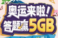 广东移动奥运来啦,每天答题赢5G广东移动流量