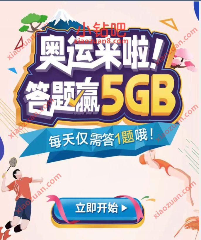 广东移动奥运来啦,每天答题赢5G广东移动流量 5G广东移动流量 广东移动流量 免费流量 活动线报  第3张