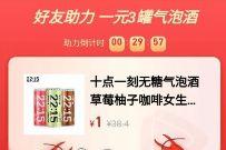 腾讯视频金牌时刻1元福利,1元撸3罐气泡酒