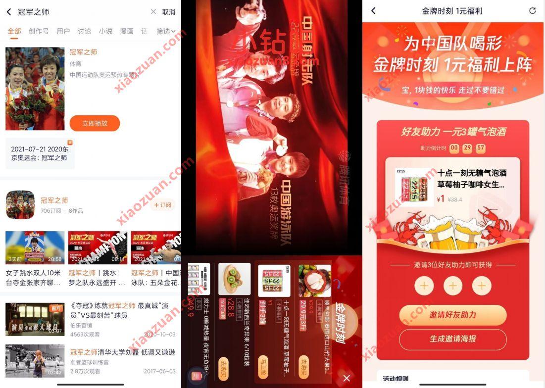 腾讯视频金牌时刻1元福利,1元撸3罐气泡酒 免费实物 活动线报  第2张