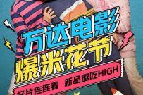 万达电影爆米花节,京东PLUS会员免费领万达观影礼包