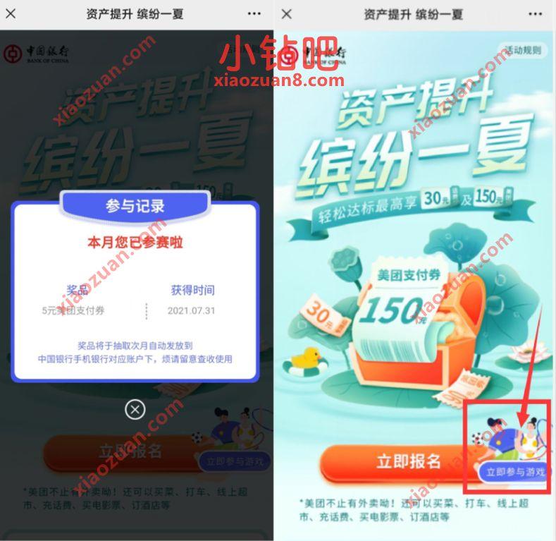中国银行资产提升缤纷一夏,参与小游戏送5元美团支付券 美团支付券 优惠卡券 活动线报  第3张