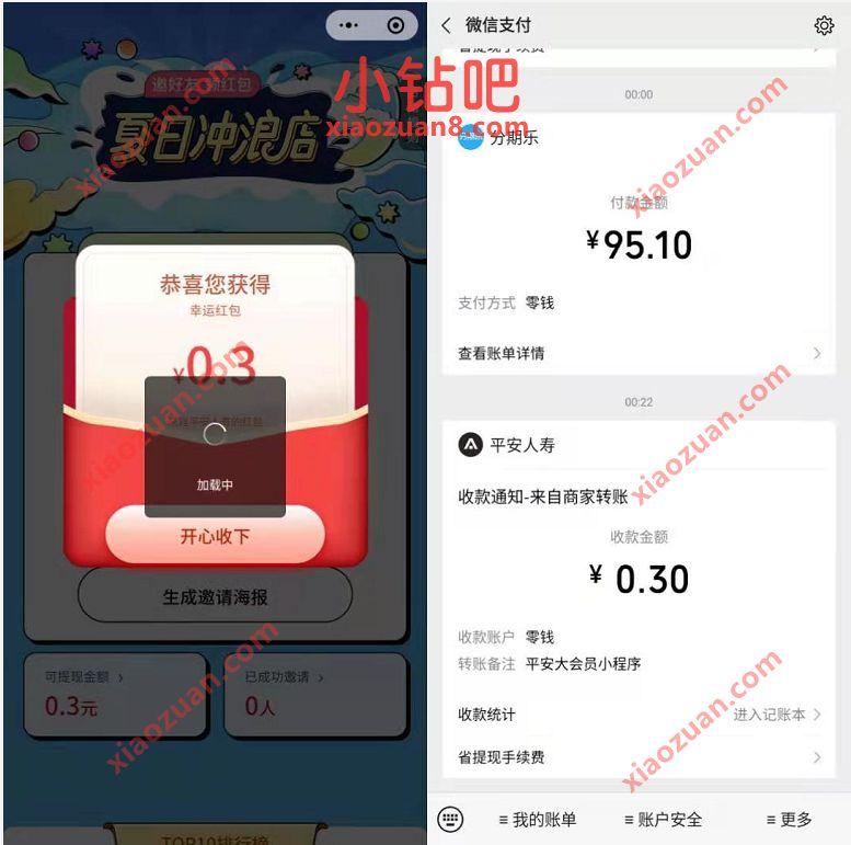 平安人寿大会员小程序夏日冲浪店领0.3元微信红包 微信红包 活动线报  第3张