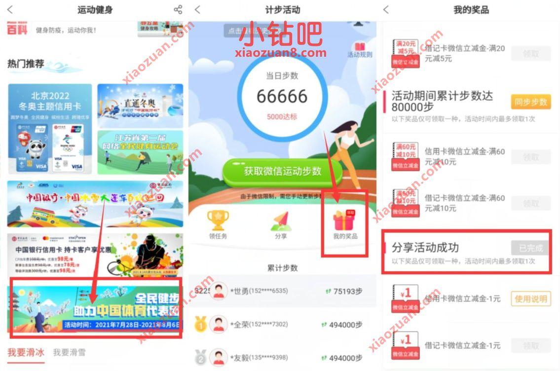 中国银行全民健步助力中国体育,做任务领1 17元微信立减金 中行微信立减金 微信红包 活动线报  第2张
