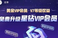 爱奇艺V7新出来的权益,爱奇艺V7会员免费领星钻会员