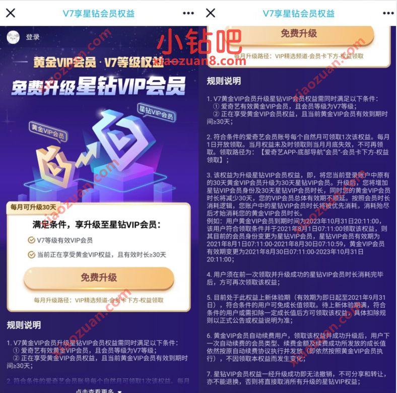 爱奇艺V7新出来的权益,爱奇艺V7会员免费领星钻会员 免费视频会员 爱奇艺会员 免费会员VIP 活动线报  第3张