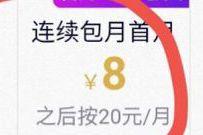 QQ音乐部分用户,8元开通1个月腾讯视频VIP会员