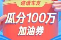 微保小程序瓜分100万加油券,领20元加油优惠券