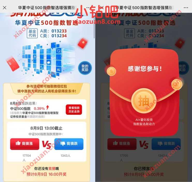 华夏基金新一期抽奖送红包,亲测0.58元微信红包 微信红包 活动线报  第3张