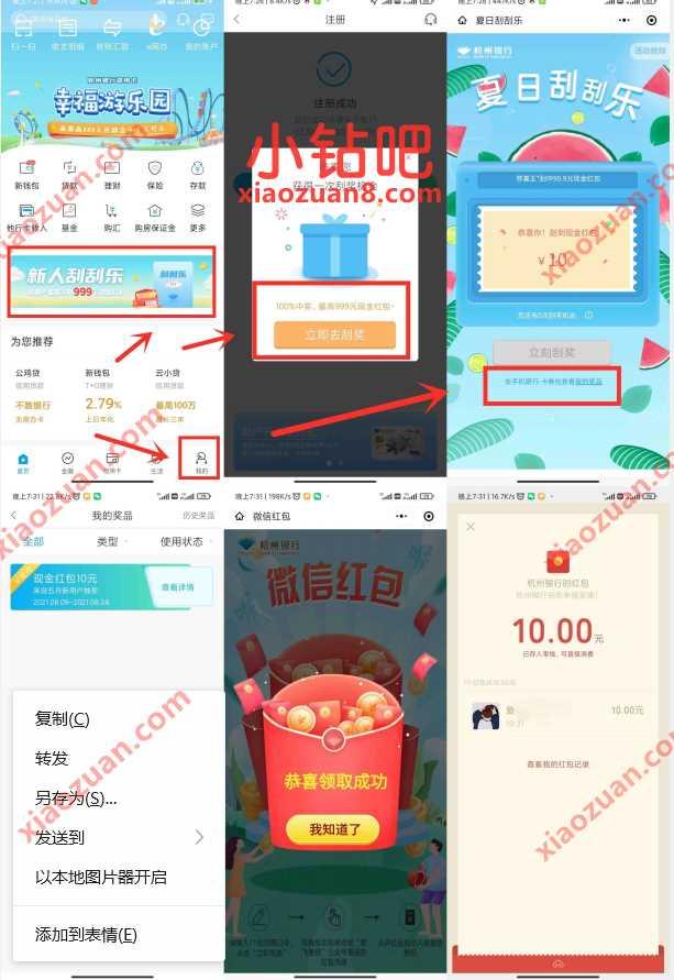 杭州银行新人刮刮乐,开电子账户送10元微信红包 杭州银行 微信红包 活动线报  第2张