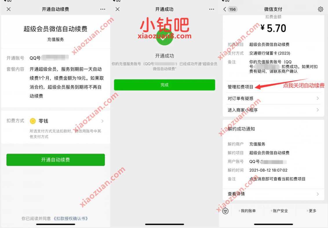 5.7元开通QQ超级会员月卡,奖励数量有限先到先得 QQ超级会员 免费会员VIP 活动线报  第2张