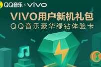 VIVO用户新机礼包,免费领取7天豪华绿钻 QQ绿钻 QQ音乐豪华绿钻 免费会员VIP 活动线报  第1张