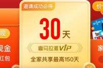 喜马拉雅818会员宠爱节,邀请好友送30 60天喜马拉雅VIP 喜马拉雅会员 免费会员VIP 活动线报  第1张