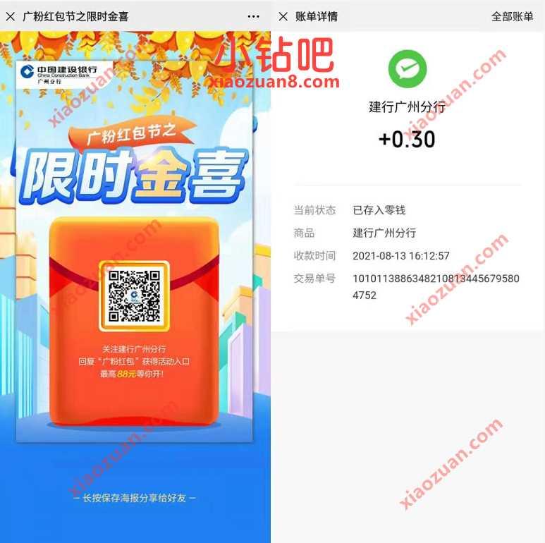 建行广州分行广粉红包节之限时金喜送0.3元微信红包 微信红包 活动线报  第3张