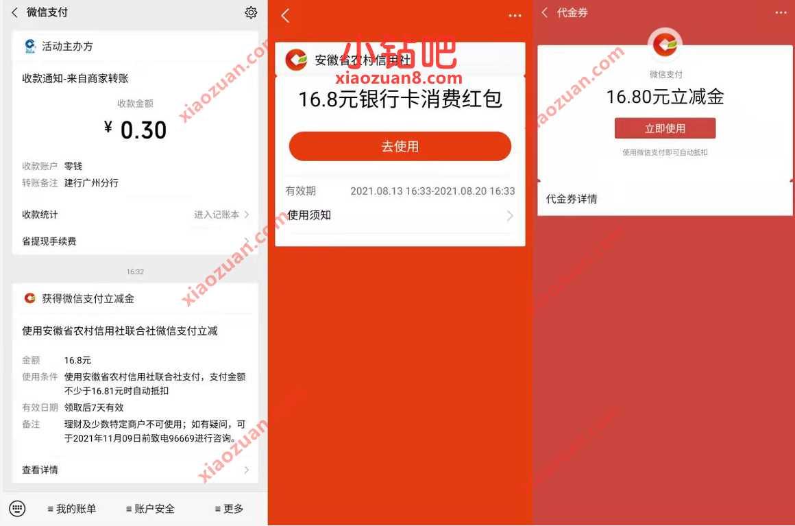 安徽农金APP开电子账户,送33.6元支付宝+微信立减金 支付宝立减金 微信立减金 微信红包 活动线报  第2张