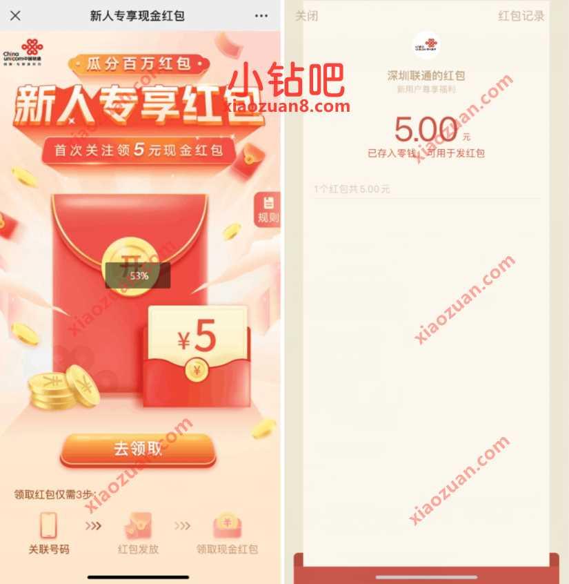 深圳联通新人专享现金红包,送5元微信红包 微信红包 活动线报  第2张