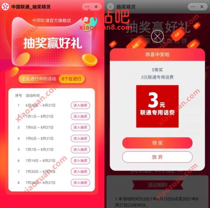 中国联通抽奖赢好礼,抽奖送5 20元话费 免费话费。联通话费 活动线报  第3张