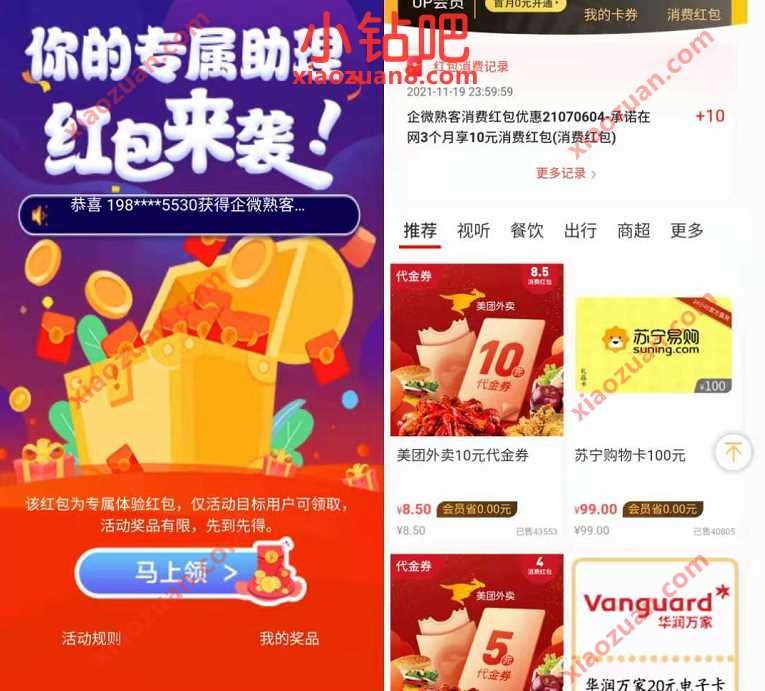 广州移动承诺3个月在网送10元消费红包,可买饿了么会员月卡 免费会员VIP 外卖优惠券 优惠卡券 活动线报  第3张