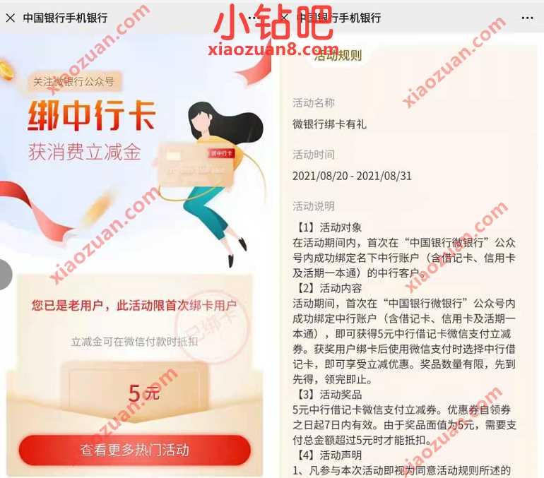 中国银行微银行首绑有礼,免费送5元中行微信立减金 中行微信立减金 微信红包 活动线报  第3张
