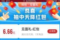 中国联通领6.6元见面礼红包,可充值30元话费抵扣 免费联通话费 联通话费 免费话费 活动线报  第1张