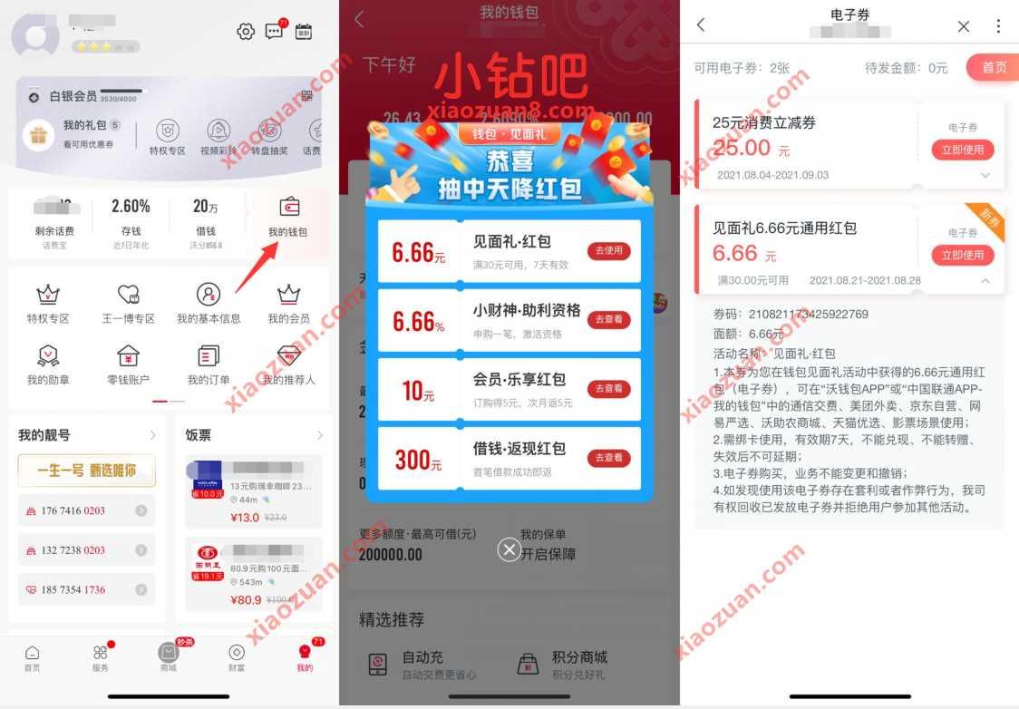 中国联通领6.6元见面礼红包,可充值30元话费抵扣 免费联通话费 联通话费 免费话费 活动线报  第2张