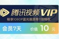 腾讯手机管家15.0新版登陆领福利,抽7天腾讯视频VIP 腾讯视频VIP 免费会员VIP 活动线报  第1张