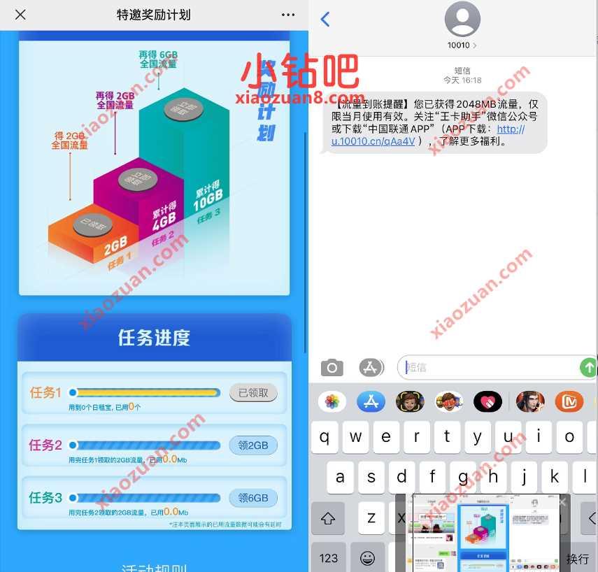 腾讯王卡特邀奖励计划,做任务免费领取10G联通流量 联通10G流量 联通流量 免费流量 活动线报  第2张