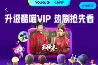 优酷视频升级酷喵VIP,5元升级酷喵会员月卡 酷喵会员VIP 免费会员VIP 优惠福利  第1张