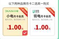 中国银行月卡在手蓄电无忧,1元撸共享充电宝月卡