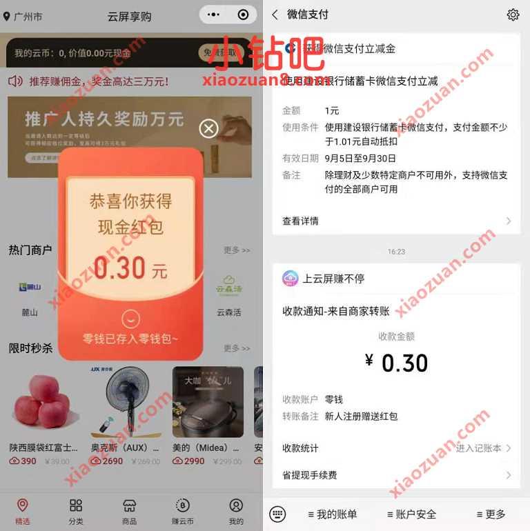云屏享购小程序新人送红包,亲测0.3元微信红包 微信红包 活动线报  第3张