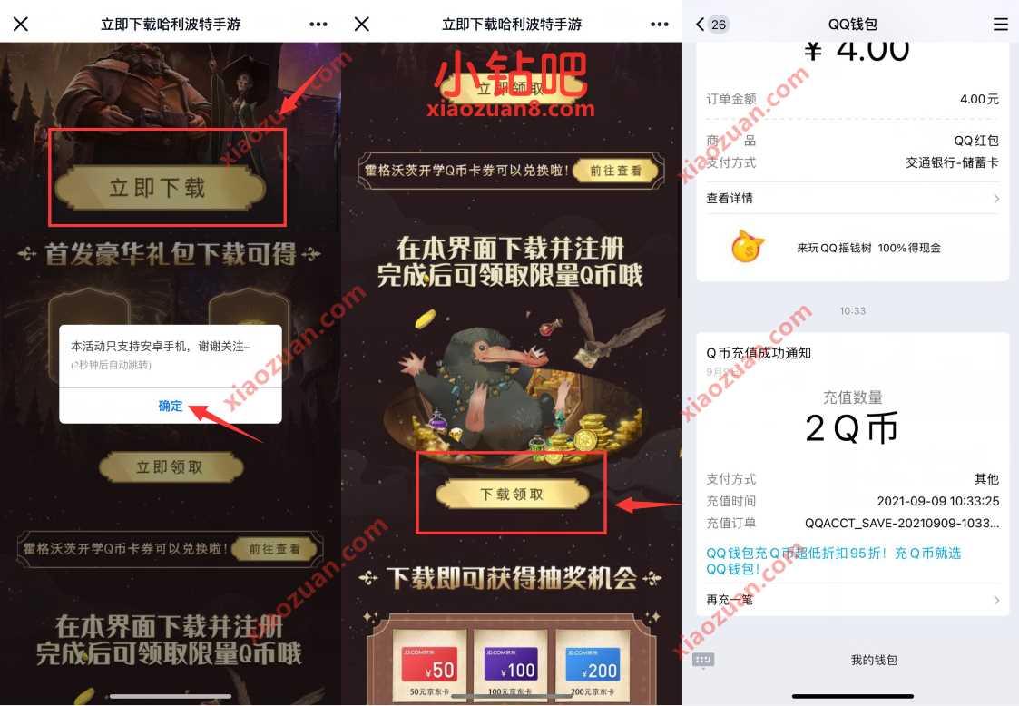 苹果立即下载哈利波特手游,体验送2个Q币奖励 腾讯手游 免费Q币 活动线报  第3张