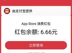 支付宝苹果专区寻找你的金牌队友送6.6元苹果红包 支付宝红包 活动线报  第1张