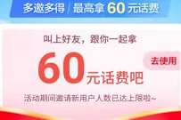 中国移动有福同享送话费,送0.5-60元移动话费