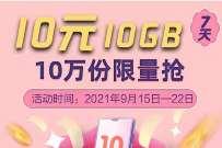 广东移动中秋流量包,10元10G广东移动流量包