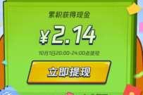 腾讯地图大富翁做任务掷骰子抽奖送1-10元微信红包