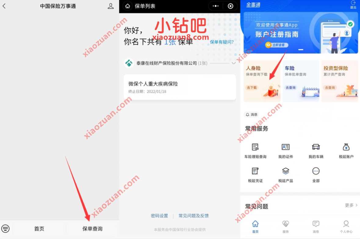 中国保险万事通,查询自己名下保险保单方法教程 实用教程 资讯教程  第2张