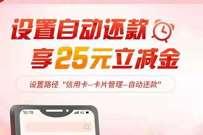广东中行设置自动还款,免费送25元微信立减金