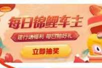 中国建设银行每日锦鲤车主,抽奖送5-100元加油券