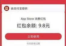 支付宝X苹果每周抽奖,送最高50元苹果红包充余额