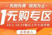 中国银行X中华老字号,1元购专区牙膏牙刷等实物