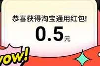 淘宝逛逛新妆容挑战点赞,抽奖送0.5元淘宝红包